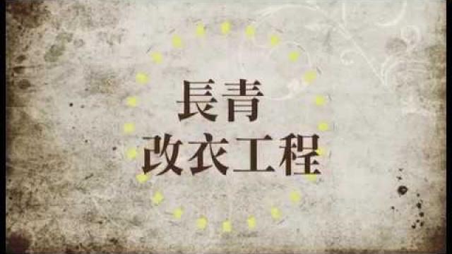 Embedded thumbnail for 長青改衣工程