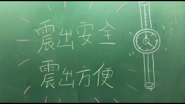 Embedded thumbnail for 震出安全, 震出方便