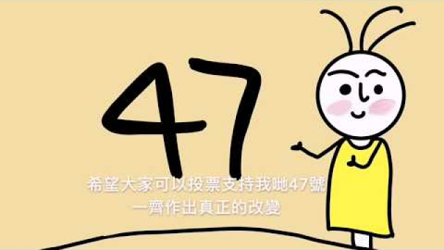 Embedded thumbnail for 孩子眼裡出個家